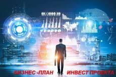 Напишу экспертное заключение по проекту 15 - kwork.ru
