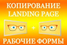 Сверстаю html страницу html, js, css 6 - kwork.ru