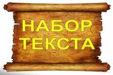 Качественный рерайт текста 14 - kwork.ru