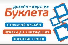Разработаю дизайн листовки, флаера 28 - kwork.ru