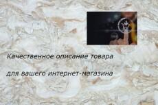 Напишу качественные продающие тексты 4 - kwork.ru