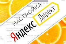 Создание кампании в Яндекс. Директ под ключ 10 - kwork.ru