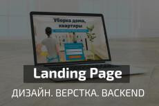 Лендинг ПОД КЛЮЧ, крутой и стильный дизайн 22 - kwork.ru