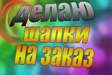 Сделаю шапку для канала на ютуб, на игровую тематику 10 - kwork.ru