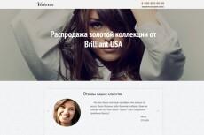 Cделаю сайт под ключ 13 - kwork.ru