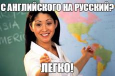 перевод с английского на русский 5 - kwork.ru