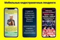 Разработка инфосайта на WordPress 25 - kwork.ru