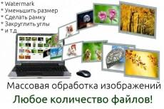 обрежу фото/часть фото под нужный размер 6 - kwork.ru