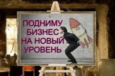 """Напишу """"вкусную"""" статью для вашего блога/сайта 9 - kwork.ru"""
