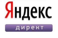 Соберу 500 целевых, фраз для запуска рекламной компании Яндекс! 22 - kwork.ru