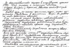 Переведу PDF в DOC/DOCX 5 - kwork.ru