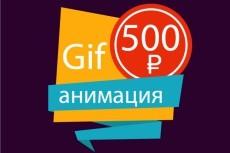Сделаю 2 качественных gif баннера 231 - kwork.ru