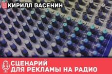Напишу сценарий 7 - kwork.ru