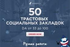 Регистрация в 50 каталогов сайтов 39 - kwork.ru