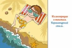 Нарисую пять простых изображений в комплекте 11 - kwork.ru