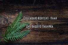 Составлю список СМИ по вашему направлению 4 - kwork.ru