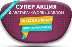 Дизайн плаката 7 - kwork.ru