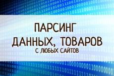 База магазинов товаров для рыбалки РФ 47 - kwork.ru