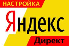 Настрою рекламную кампанию в Яндекс Директ (100 объявлений на 100 ключевых слов) 3 - kwork.ru