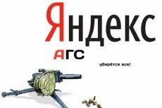 Микроразметка для сайта 3 - kwork.ru