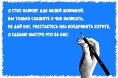 Напишу статью на тему сбалансированного питания 4 - kwork.ru