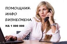 Персональный помощник 12 - kwork.ru