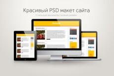 Верстка Landing Page 12 - kwork.ru