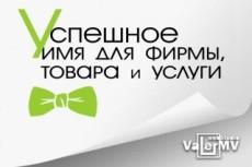 Придумаю оригинальное доменное имя для вашего проекта 11 - kwork.ru
