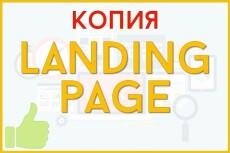 Создание Landing Page с панелью управления и установкой под ключ 3 - kwork.ru