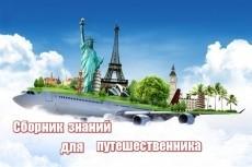 Организую путешествие в любую страну 8 - kwork.ru