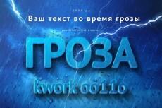 Создам из вашего текста или логотипа воздушные шарики 12 - kwork.ru