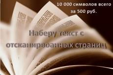 Выполню транскрибацию. Аудио и видео в текст 6 - kwork.ru