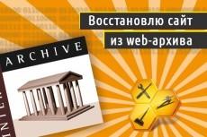 ускорю сайт на VPS/VDS настроив  кэширование Nginx 14 - kwork.ru