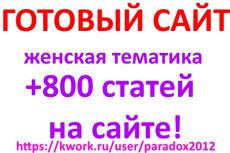 Готовый сайт фитнес, здоровье, похудение, диеты, 800 статей + бонус 6 - kwork.ru