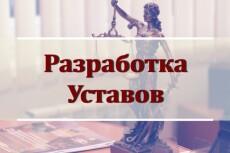 Устав, решение, учредительный договор, заявление на регистрацию юр. лица 16 - kwork.ru