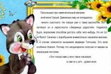 Напишу стихотворение 21 - kwork.ru
