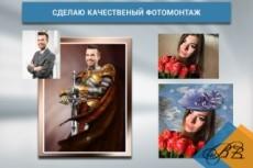 Сделаю шапку для сайта 102 - kwork.ru