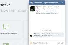 Подключу виджет автоконсультанта, чат для сайта 9 - kwork.ru