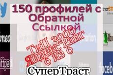 Обратные Ссылки Agressive прогон Хрумером 23 - kwork.ru
