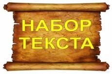 Наберу текст или сделаю транскрибацию аудио, видео в текст 3 - kwork.ru