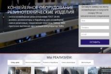 сверстаю лэндинг из макета 10 - kwork.ru