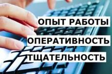 Напишу статью, выполню  копирайт 8 - kwork.ru