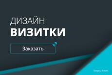 Разработаю дизайн флаера 46 - kwork.ru
