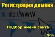 Перенесу сайт на другой движок с сохранением структуры 10 - kwork.ru