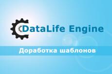 Доработка сайта 18 - kwork.ru