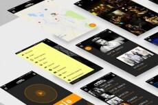 Разработка мобильного приложения 15 - kwork.ru