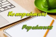 Редактура и корректура текста на любую тематику 4 - kwork.ru