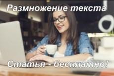 Уникальный текст. Копирайт 25 - kwork.ru