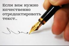 Отвечу на любые необычные вопросы 15 - kwork.ru