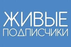 400 живых подписчиков в instagram в ручном режиме 7 - kwork.ru